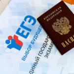Проведение ЕГЭ-2020 планируется начать 29 июня